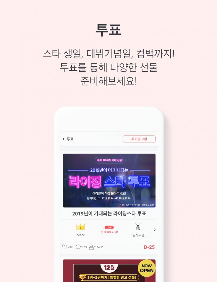 투표 스타 생일, 데뷔기념일, 컴백까지! 투표를 통해 다양한 선물을 준비해 보세요!