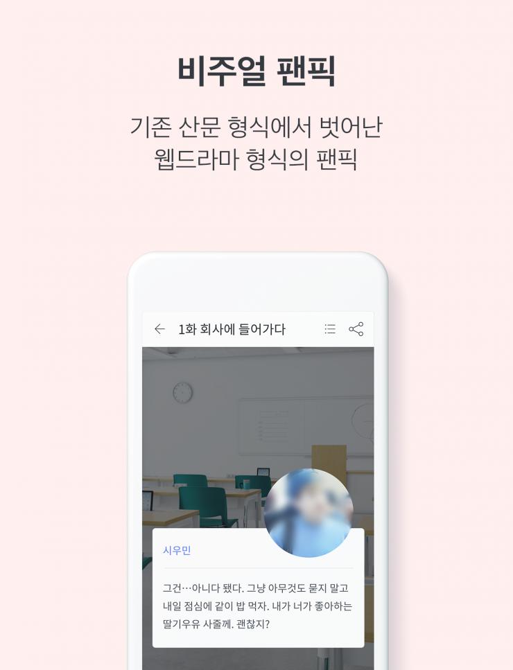 비주얼 팬픽 기존 산문 형식에서 벗어난 웹드라마 형식의 팬픽