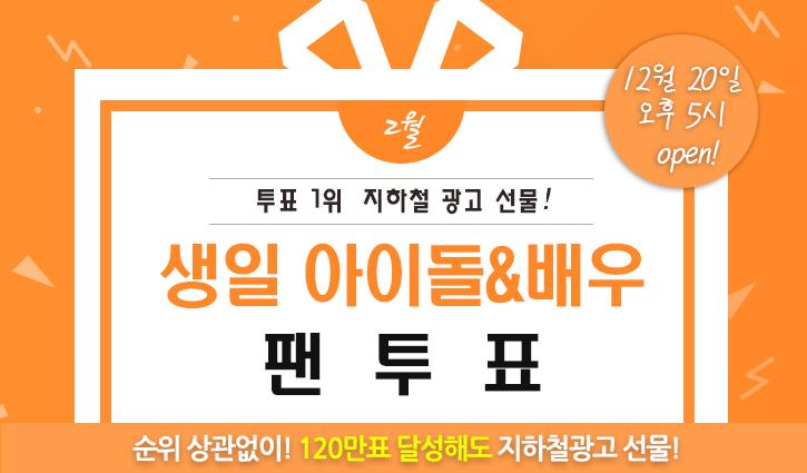 2019년 2월 생일_open공지