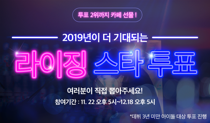 2019 rising star_new_kor_03